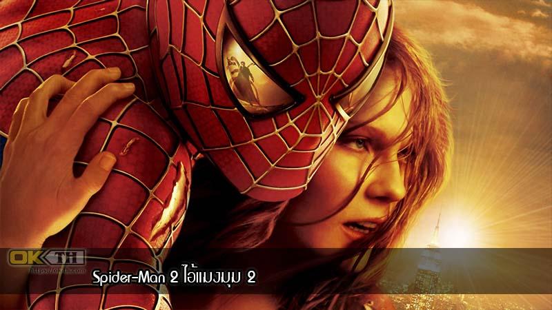 Spider-Man 2 ไอ้แมงมุม 2 [2004]