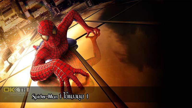 Spider-Man 1 ไอ้แมงมุม 1 [2002]