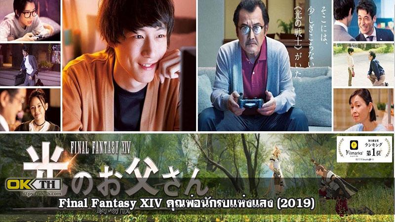 Final Fantasy XIV คุณพ่อนักรบแห่งแสง (2019)