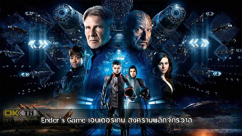 Ender's Game สงครามพลิกจักรวาล (2013)