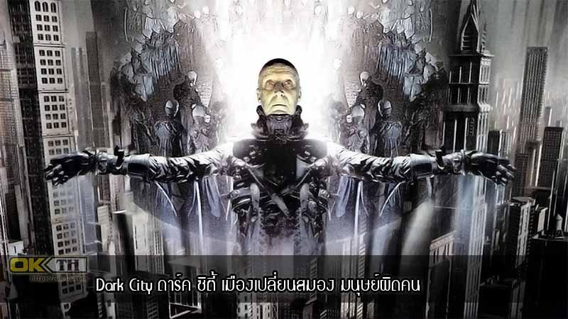Dark City ดาร์ค ซิตี้ เมืองเปลี่ยนสมอง มนุษย์ผิดคน (1998)