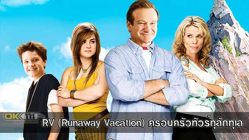 RV (Runaway Vacation) ครอบครัวทัวร์ทุลักทุเล (2006)