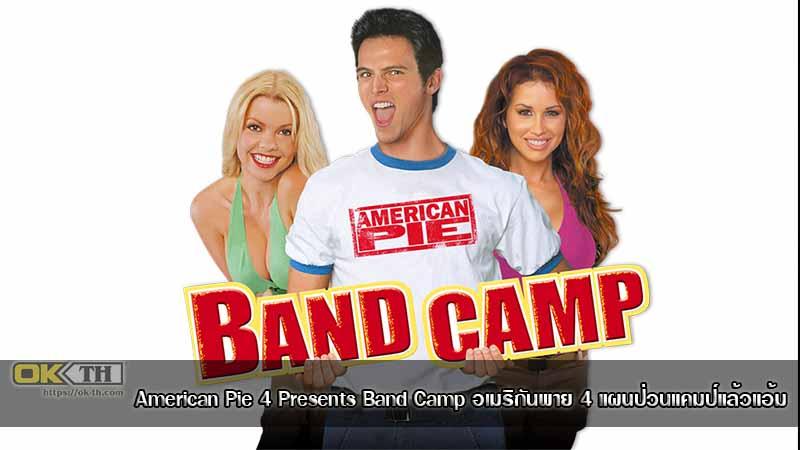American Pie 4 Presents Band Camp อเมริกันพาย 4 แผนป่วนแคมป์แล้วแอ้ม (2005)