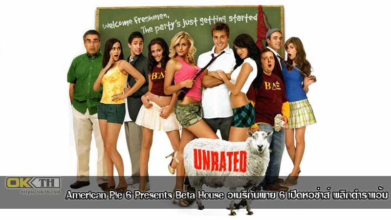 American Pie 6 Presents Beta House อเมริกันพาย 6 เปิดหอซ่าส์ พลิกตำราแอ้ม (2007)