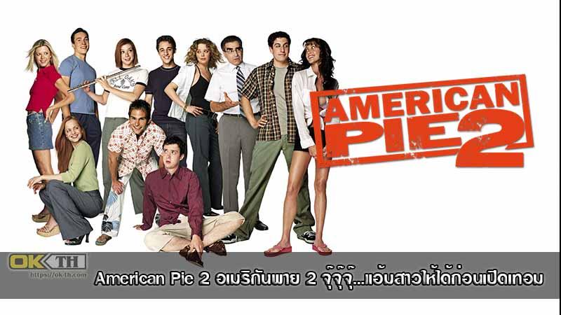 American Pie 2 อเมริกันพาย 2 จุ๊จุ๊จุ๊…แอ้มสาวให้ได้ก่อนเปิดเทอม (2001)