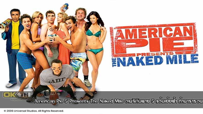 American Pie 5 Presents The Naked Mile อเมริกันพาย 5 แอ้มเย้ยฟ้า ท้ามาราธอน (2006)