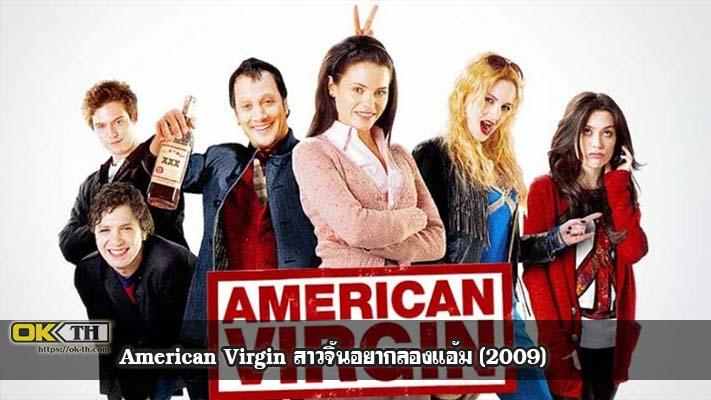 American Pie 1 อเมริกันพาย 1 แอ้มสาวให้ได้ก่อนปลายเทอม (1999)