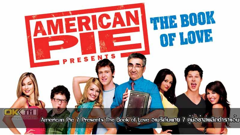 American Pie 7 Presents The Book of Love อเมริกันพาย 7 คู่มือซ่าส์พลิกตำราแอ้ม (2009)