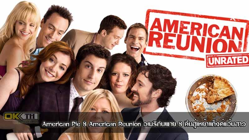 American Pie 8 American Reunion อเมริกันพาย 8 คืนสู่เหย้าแก็งค์แอ้มสาว (2012)