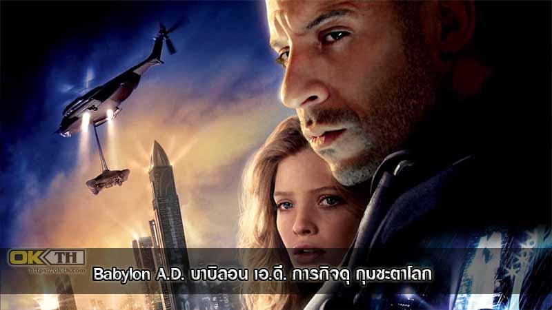 Babylon A.D. บาบิลอน เอ.ดี. ภารกิจดุ กุมชะตาโลก (2008)