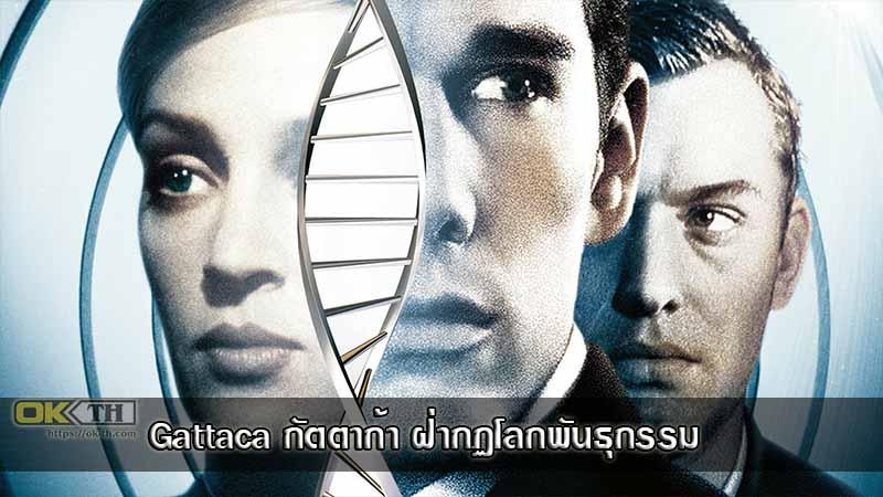 Gattaca ฝ่ากฎโลกพันธุกรรม (1997)