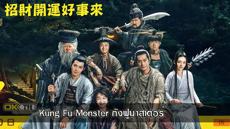 Kung Fu Monster กังฟูมาสเตอร์ (2018)