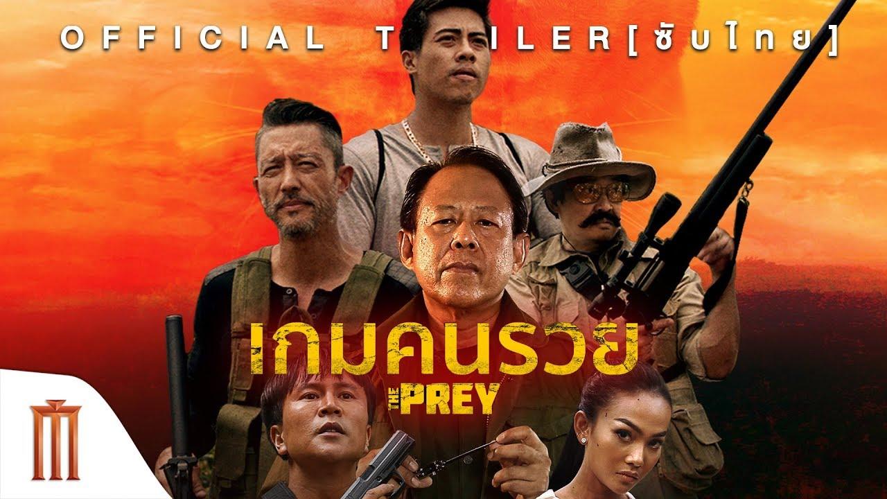 The Prey เกมคนรวย (2018)