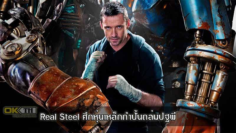 Real Steel ศึกหุ่นเหล็กกําปั้นถล่มปฐพี (2011)