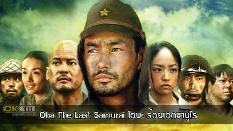 Oba The Last Samurai โอบะ ร้อยเอกซามูไร (2011)