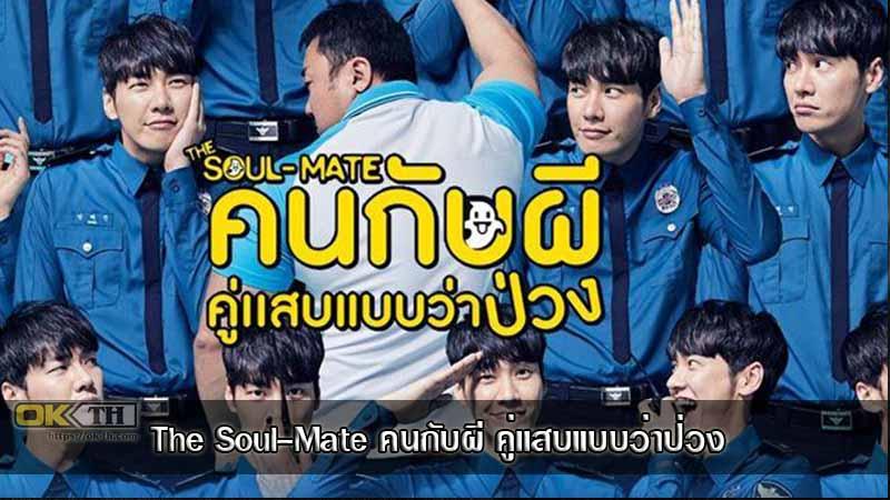 The Soul-Mate คนกับผี คู่เเสบแบบว่าป่วง (2019)