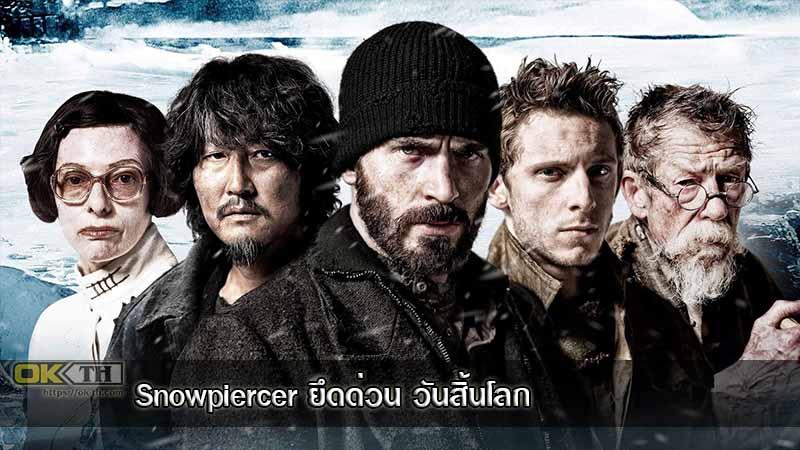 Snowpiercer ยึดด่วน วันสิ้นโลก (2013)