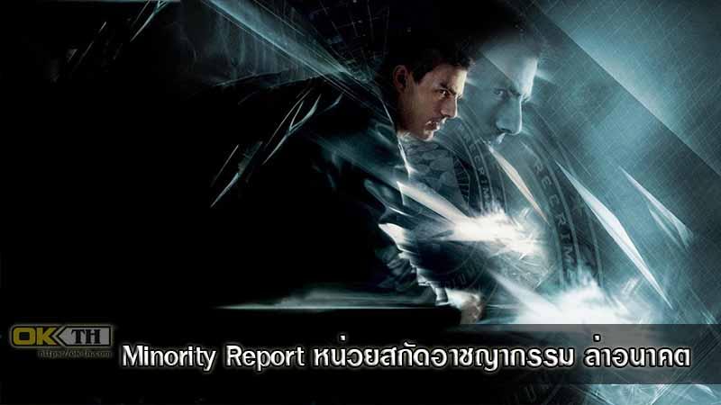 Minority Report หน่วยสกัดอาชญากรรม ล่าอนาคต (2002)