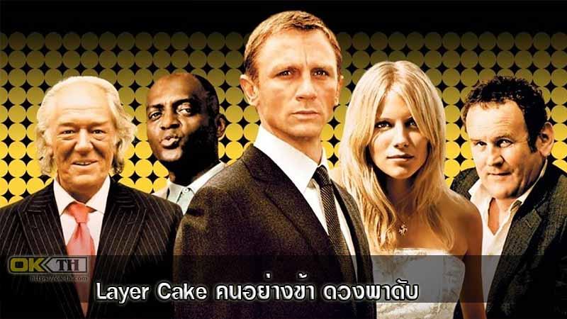 Layer Cake คนอย่างข้า ดวงพาดับ (2004)
