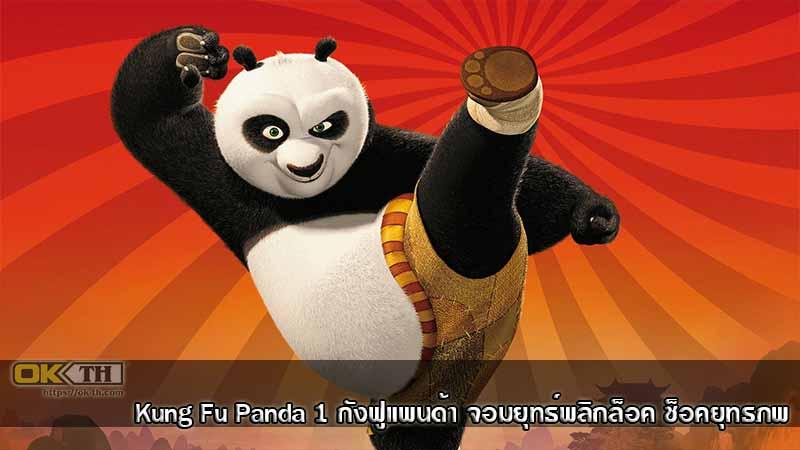 Kung Fu Panda 1 กังฟูแพนด้า จอมยุทธ์พลิกล็อค ช็อคยุทธภพ (2008)