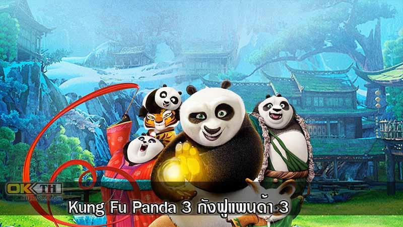 Kung Fu Panda 3 กังฟูแพนด้า 3 (2016)