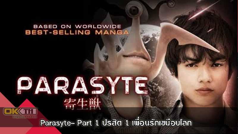 Parasyte- Part 1 ปรสิต 1 เพื่อนรักเขมือบโลก (2014)
