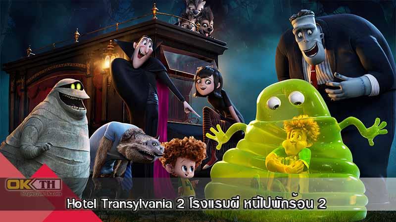 Hotel Transylvania 2 โรงแรมผี หนีไปพักร้อน 2 (2015)