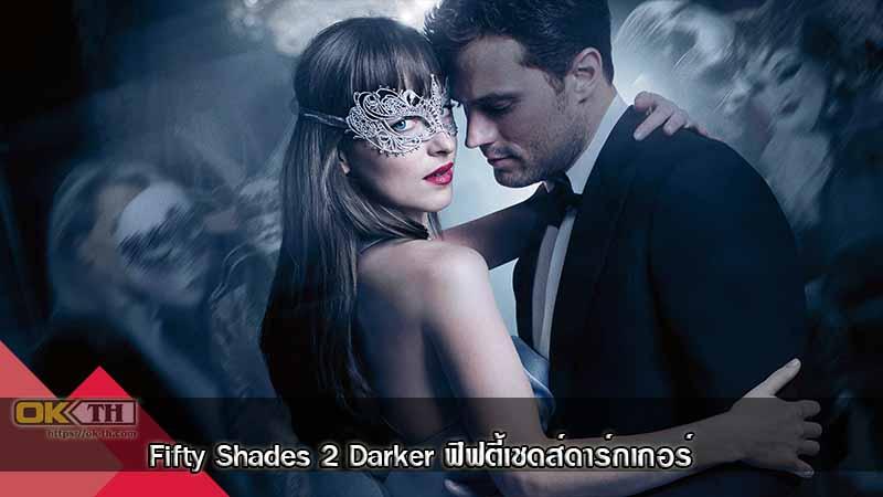 Fifty Shades 2 Darker ฟิฟตี้เชดส์ดาร์กเกอร์ (2017)
