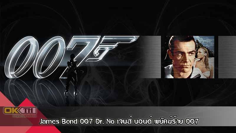 James Bond 007 1 Dr. No เจมส์ บอนด์ พยัคฆ์ร้าย 007 (1962)