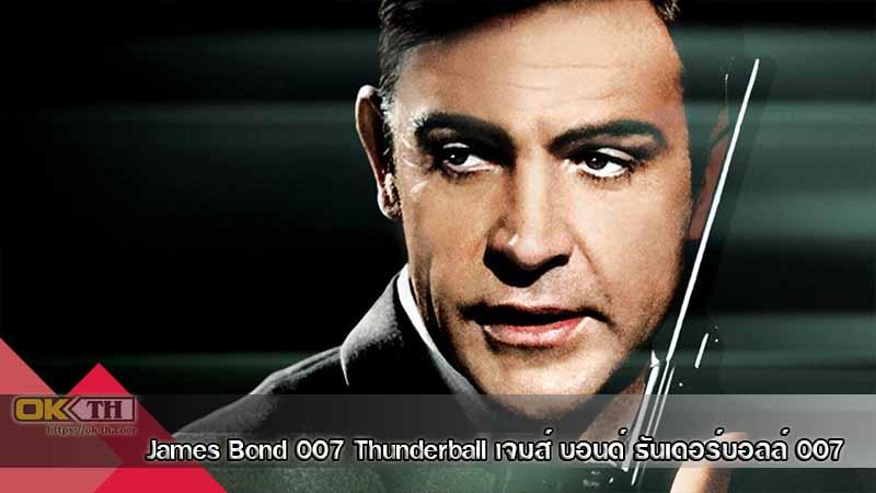 James Bond 007 4 Thunderball เจมส์ บอนด์ ธันเดอร์บอลล์ 007 (1965)