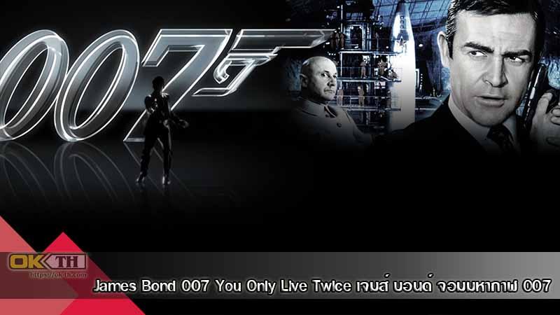 James Bond 007 5 You Only Live Twice เจมส์ บอนด์ จอมมหากาฬ 007 (1967)