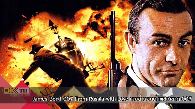 James Bond 007 2 From Russia with Love เจมส์ บอนด์ เพชฌฆาต 007 (1963)