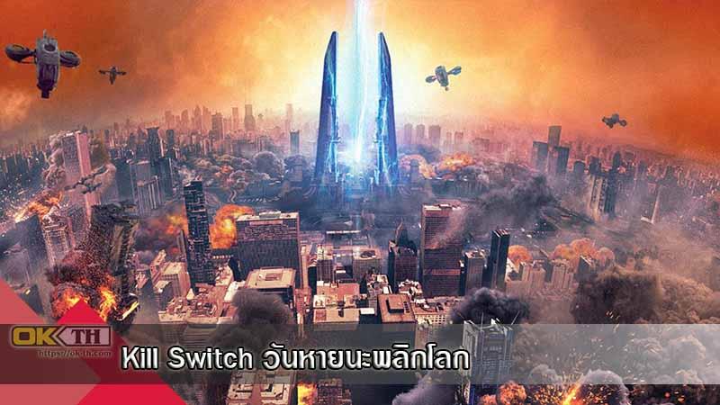 Kill Switch วันหายนะพลิกโลก (2017)