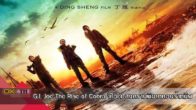 G.I. Joe The Rise of Cobra จีไอโจ สงครามพิฆาตคอบร้าทมิฬ (2009)