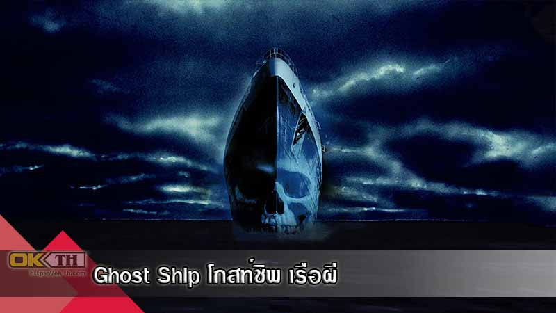Ghost Ship เรือผี (2002)