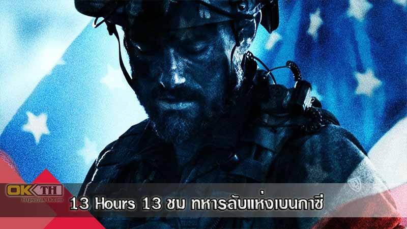 13 Hours 13 ชม ทหารลับแห่งเบนกาซี (2016)