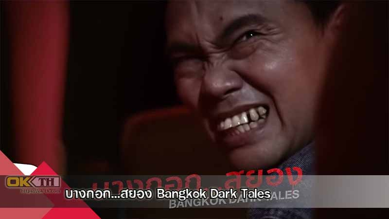 Bangkok Dark Tales บางกอก…สยอง (2019)