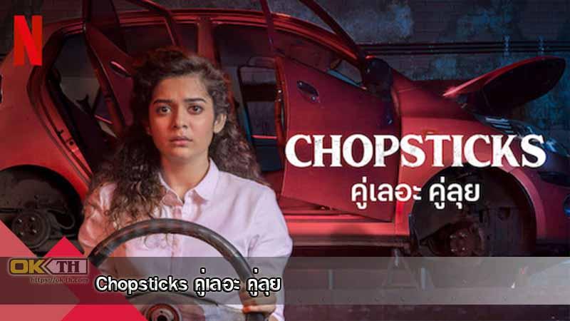 Chopsticks คู่เลอะ คู่ลุย (2019)
