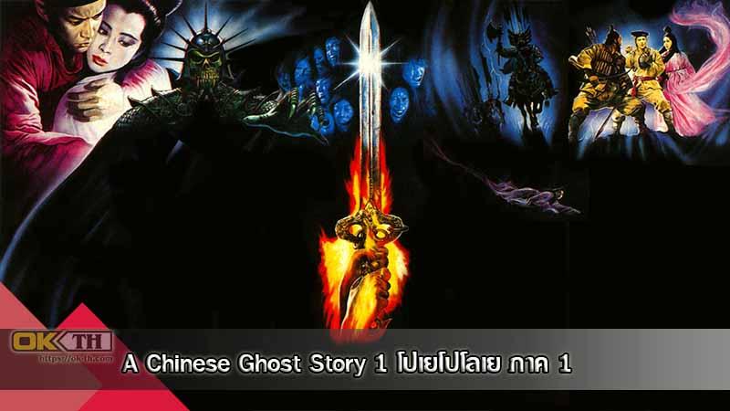 A Chinese Ghost Story 1 โปเยโปโลเย ภาค 1 (1987)