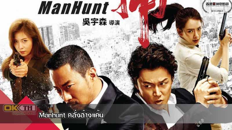 Manhunt คลั่งล้างแค้น (2017)