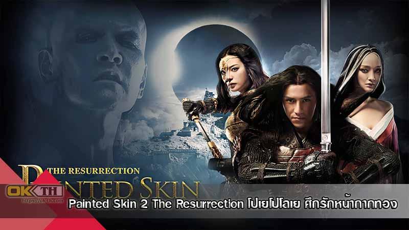 Painted Skin 2 The Resurrection โปเยโปโลเย ศึกรักหน้ากากทอง (2012)