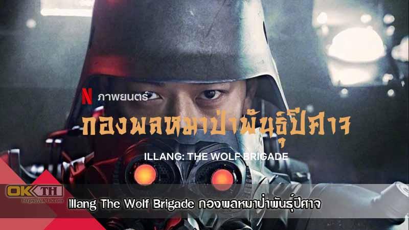 Illang The Wolf Brigade กองพลหมาป่าพันธุ์ปีศาจ (2018)