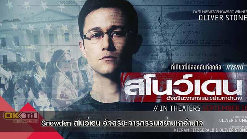 Snowden สโนว์เดน อัจฉริยะจารกรรมเขย่ามหาอำนาจ (2016)