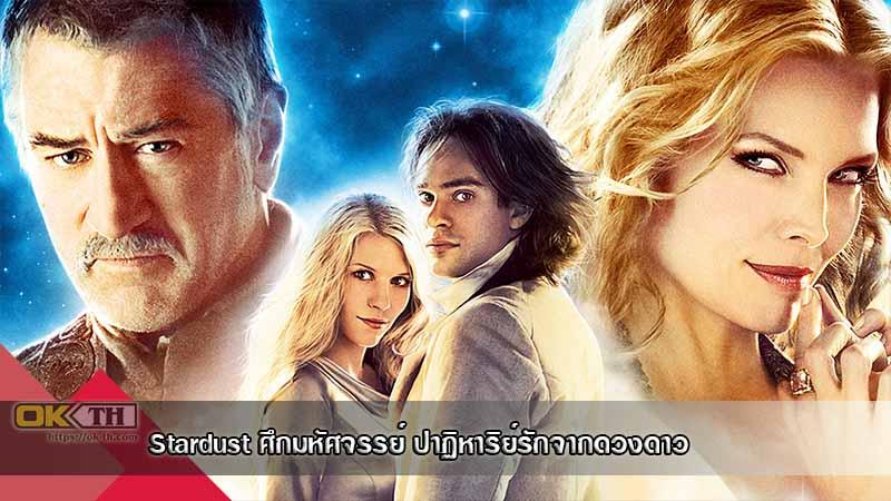 Stardust ศึกมหัศจรรย์ ปาฏิหาริย์รักจากดวงดาว (2007)