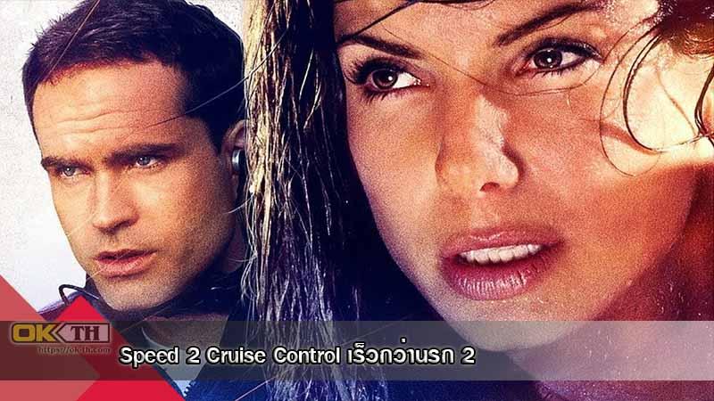 Speed 2 Cruise Control เร็วกว่านรก 2 (1997)