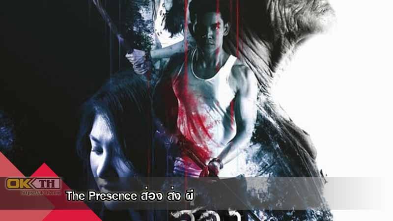 The Presence ส่อง ส่ง ผี (2018)