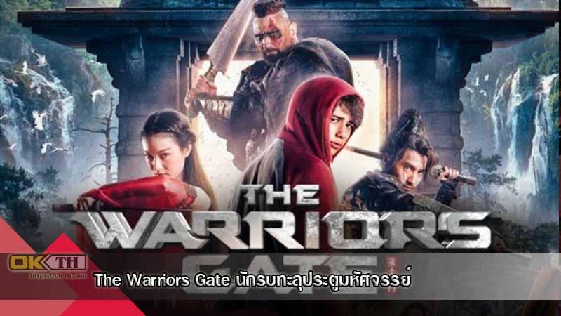 The Warriors Gate นักรบทะลุประตูมหัศจรรย์ (2016)