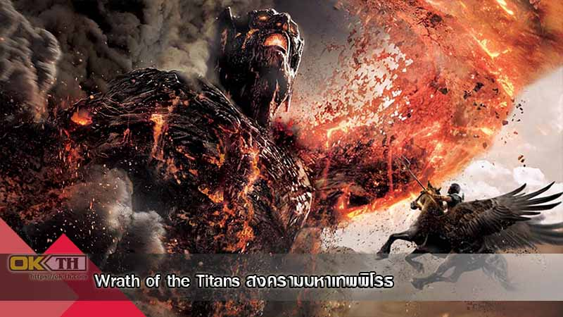 Wrath of the Titans สงครามมหาเทพพิโรธ (2012)