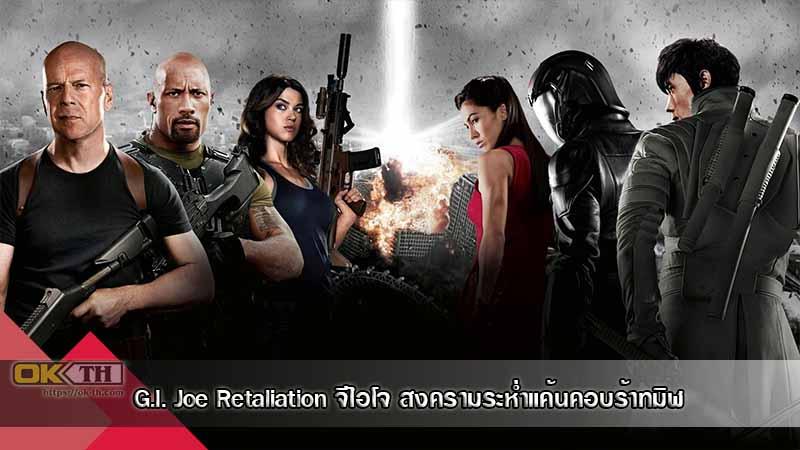 G.I. Joe Retaliation จีไอโจ สงครามระห่ำแค้นคอบร้าทมิฬ (2013)