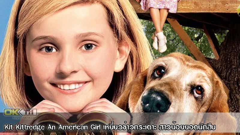 Kit Kittredge An American Girl เหยี่ยวข่าวกระเตาะ สาวน้อยยอดนักสืบ (2008)
